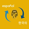 Spanish-Korean TranslatorWithSpeech
