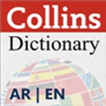 Arabic English  - Collins Dictionary