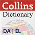 Danish Greek - Collins Dictionary