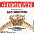中国经济周刊-3