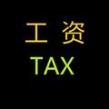 工资税计算器