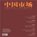 中国市场·物流版
