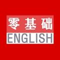 零基础英语
