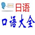 日语口语大全