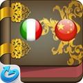 Phrasebook Chinese-Italian