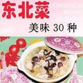 东北菜美味30种