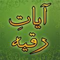 Ayat Ruqyah آيات رقية