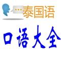 泰国语口语大��
