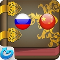 Phrasebook Chinese-Russian