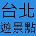 台北遊景點