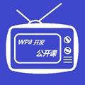 WP8开发公开课