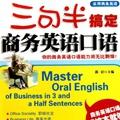 搞定商务英语口语