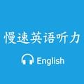 慢速英语听力