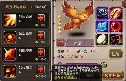 《刀塔传奇》攻略:刀塔传奇凤凰使用详细攻略