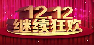 """2015年""""1212""""第二季强势来袭"""